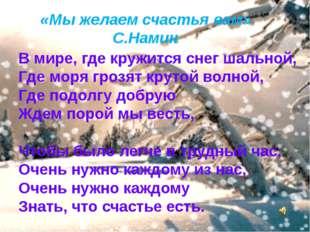 В мире, где кружится снег шальной, Где моря грозят крутой волной, Где подолгу