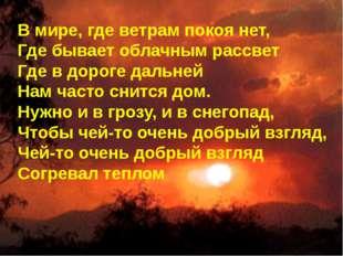 В мире, где ветрам покоя нет, Где бывает облачным рассвет Где в дороге дальне