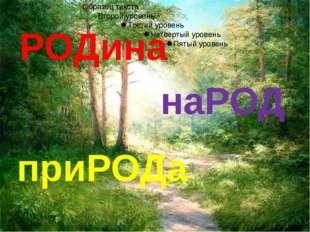приРОДа РОДина наРОД