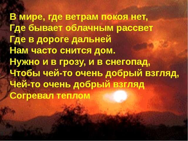 В мире, где ветрам покоя нет, Где бывает облачным рассвет Где в дороге дальне...