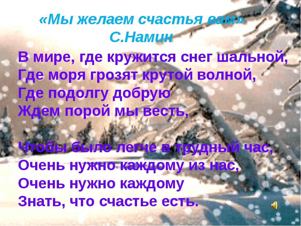 В мире, где кружится снег шальной, Где моря грозят крутой волной, Где подолгу...