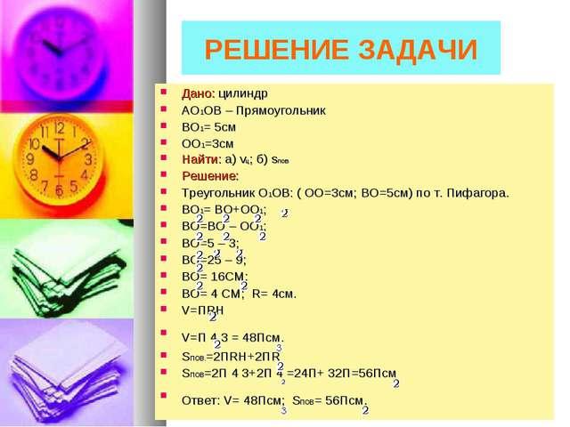РЕШЕНИЕ ЗАДАЧИ Дано: цилиндр AO1OB – Прямоугольник BO1= 5см OO1=3см Найти: а)...
