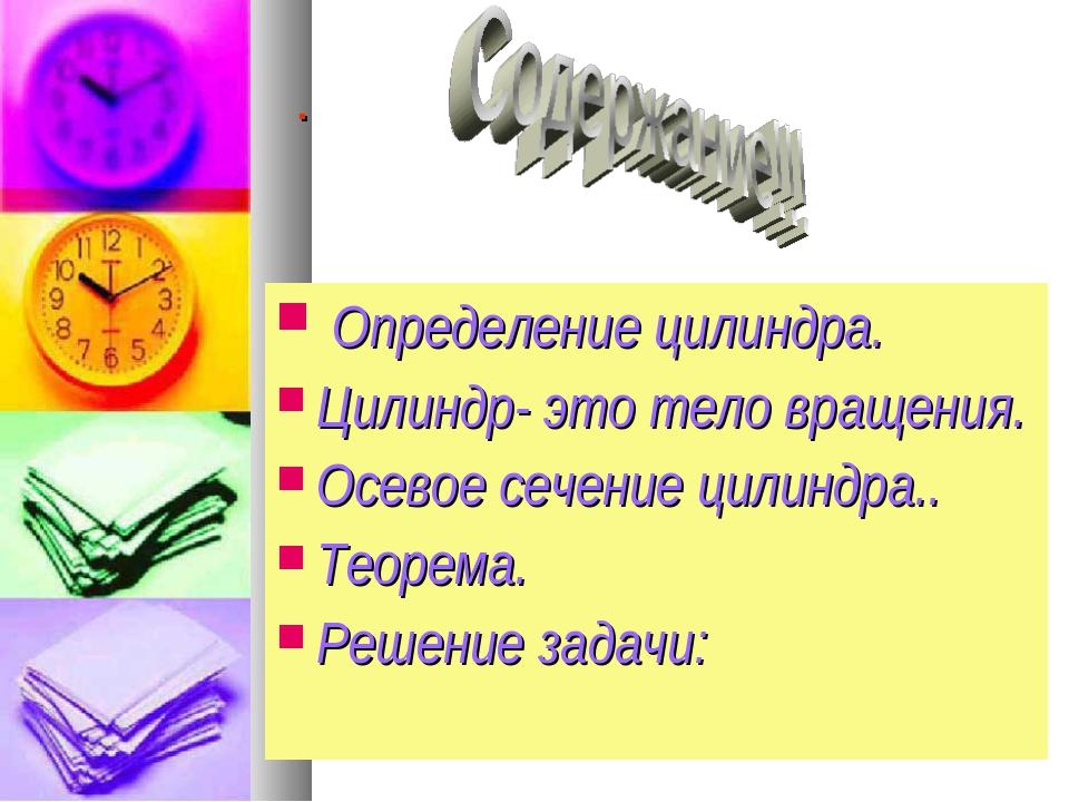 . Определение цилиндра. Цилиндр- это тело вращения. Осевое сечение цилиндра.....