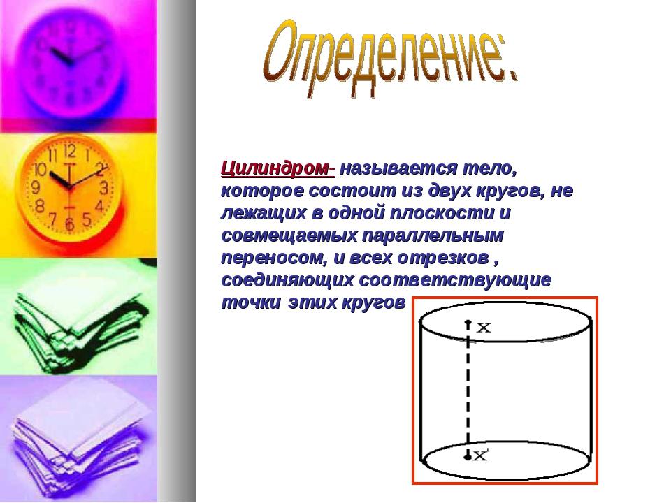 Цилиндром- называется тело, которое состоит из двух кругов, не лежащих в одн...