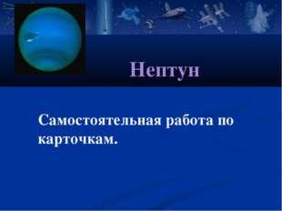 Нептун Самостоятельная работа по карточкам.