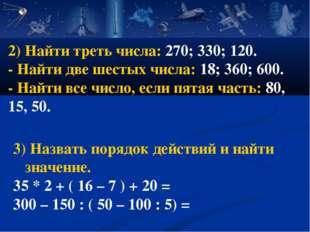2) Найти треть числа: 270; 330; 120. - Найти две шестых числа: 18; 360; 600.