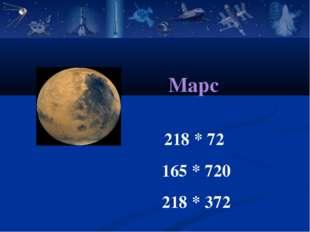 Марс 218 * 72 165 * 720 218 * 372
