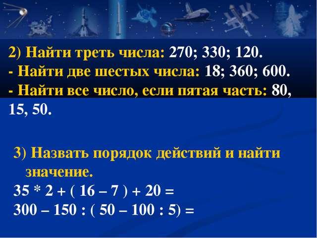2) Найти треть числа: 270; 330; 120. - Найти две шестых числа: 18; 360; 600....