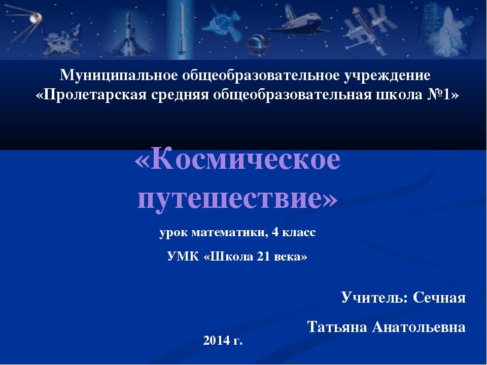 «Космическое путешествие» урок математики, 4 класс УМК «Школа 21 века» Учител...