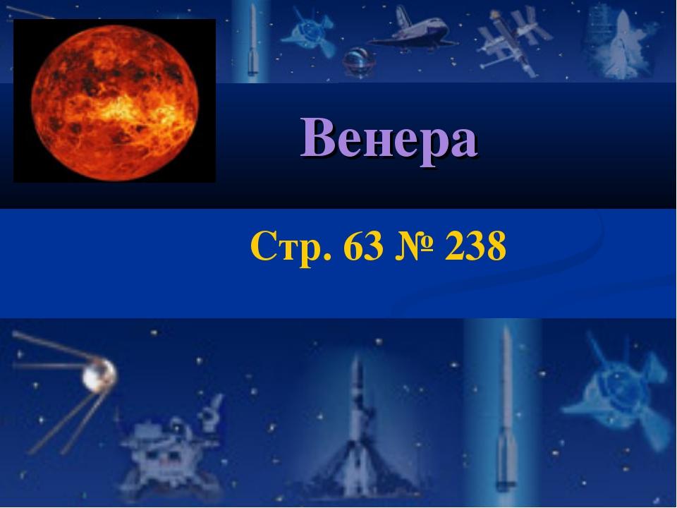 Венера Стр. 63 № 238