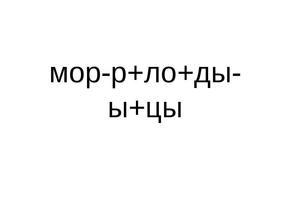 мор-р+ло+ды-ы+цы