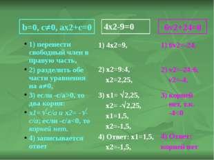 b=0, c0, ax2+c=0 1) перенести свободный член в правую часть, 2) разделить об