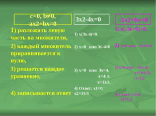 c=0, b0, ax2+bx=0 3x2-4x=0 -5х2+6х=0 1) разложить левую часть на множители,