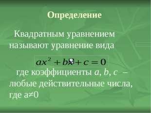 Определение Квадратным уравнением называют уравнение вида где коэффициенты a,
