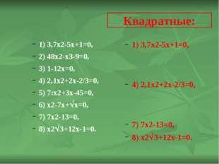 1) 3,7х2-5х+1=0, 2) 48х2-х3-9=0, 3) 1-12х=0, 4) 2,1х2+2х-2/3=0, 5) 7:х2+3х-45