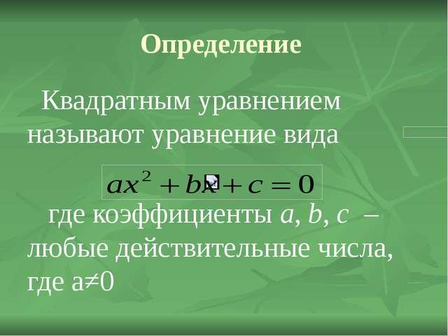 Определение Квадратным уравнением называют уравнение вида где коэффициенты a,...
