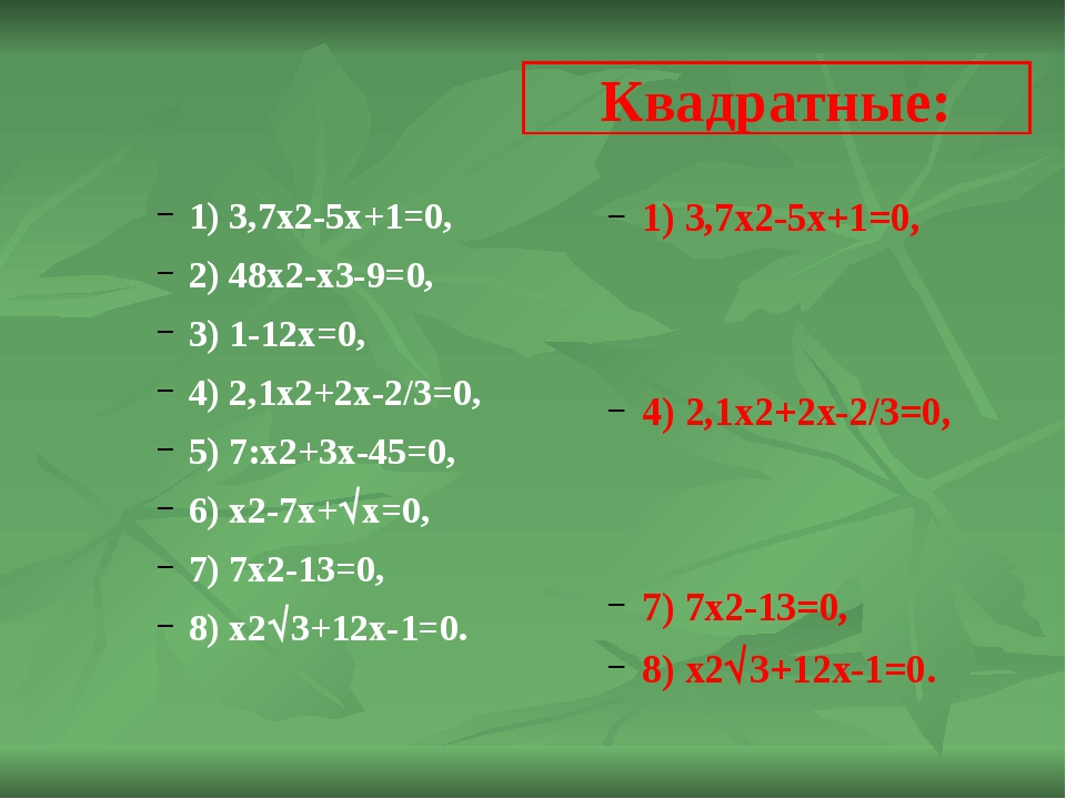 1) 3,7х2-5х+1=0, 2) 48х2-х3-9=0, 3) 1-12х=0, 4) 2,1х2+2х-2/3=0, 5) 7:х2+3х-45...