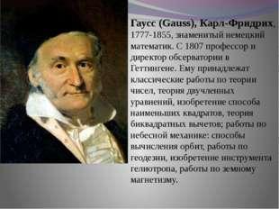 Гаусс (Gauss), Карл-Фридрих, 1777-1855, знаменитый немецкий математик. С 180