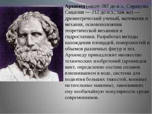 Архимед (около 287 до н.э., Сиракузы, Сицилия — 212 до н.э., там же) — древне