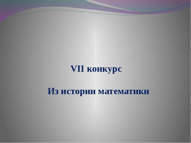 VII конкурс Из истории математики