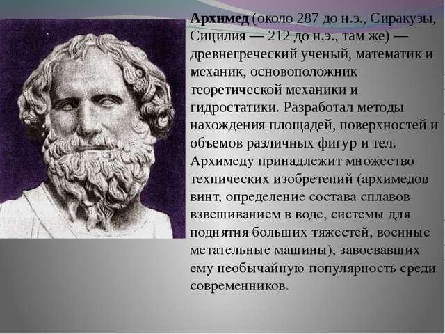 Архимед (около 287 до н.э., Сиракузы, Сицилия — 212 до н.э., там же) — древне...