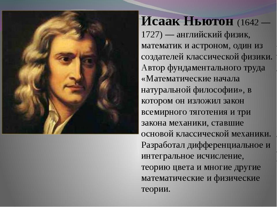 Исаак Ньютон (1642 — 1727) — английский физик, математик и астроном, один из...