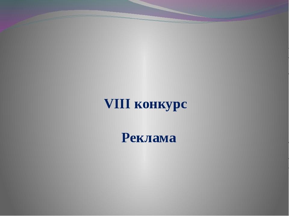 VIII конкурс Реклама