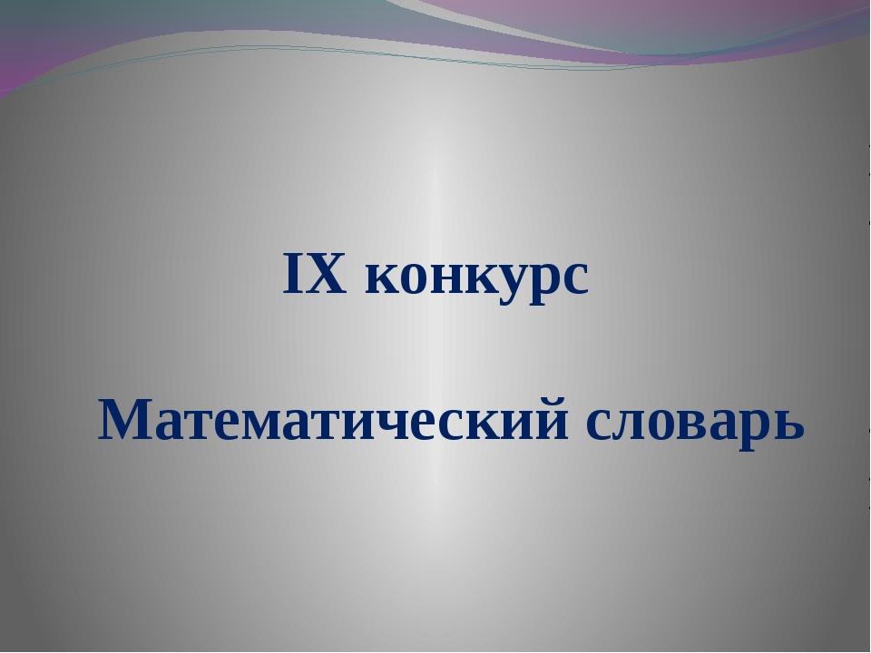 IX конкурс Математический словарь