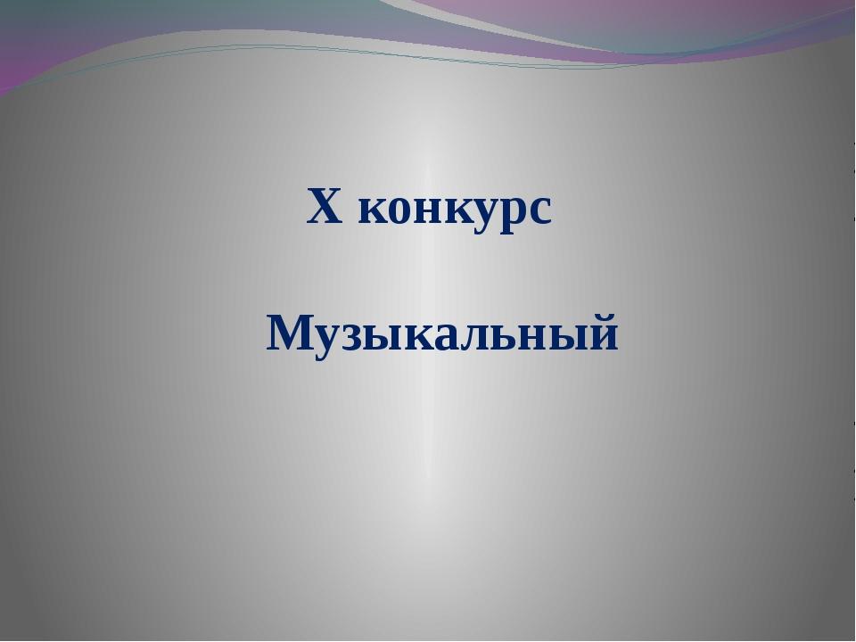 X конкурс Музыкальный