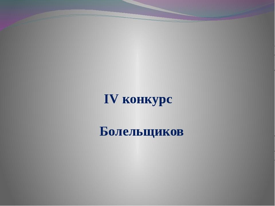 IV конкурс Болельщиков