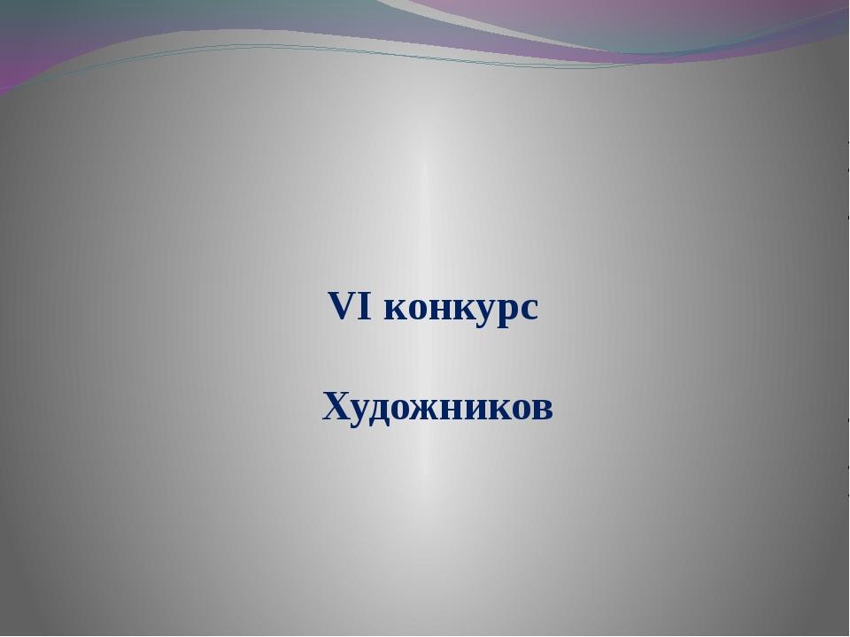 VI конкурс Художников