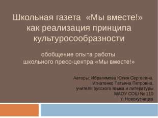 Школьная газета «Мы вместе!» как реализация принципа культуросообразности обо