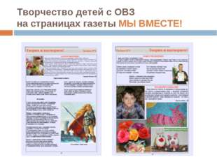 Творчество детей с ОВЗ на страницах газеты МЫ ВМЕСТЕ!