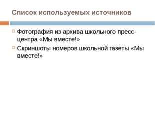 Список используемых источников Фотография из архива школьного пресс-центра «М