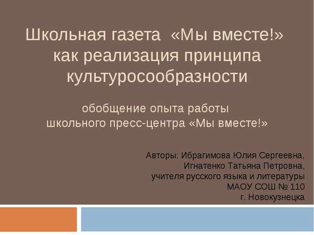 Школьная газета «Мы вместе!» как реализация принципа культуросообразности обо...
