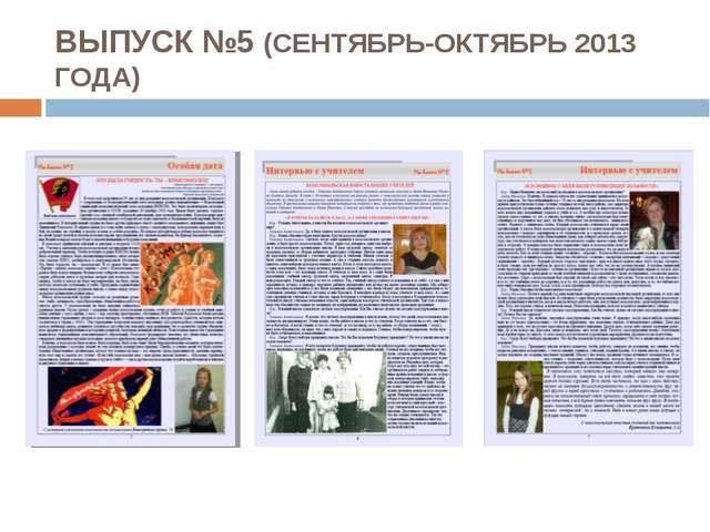 ВЫПУСК №5 (СЕНТЯБРЬ-ОКТЯБРЬ 2013 ГОДА)