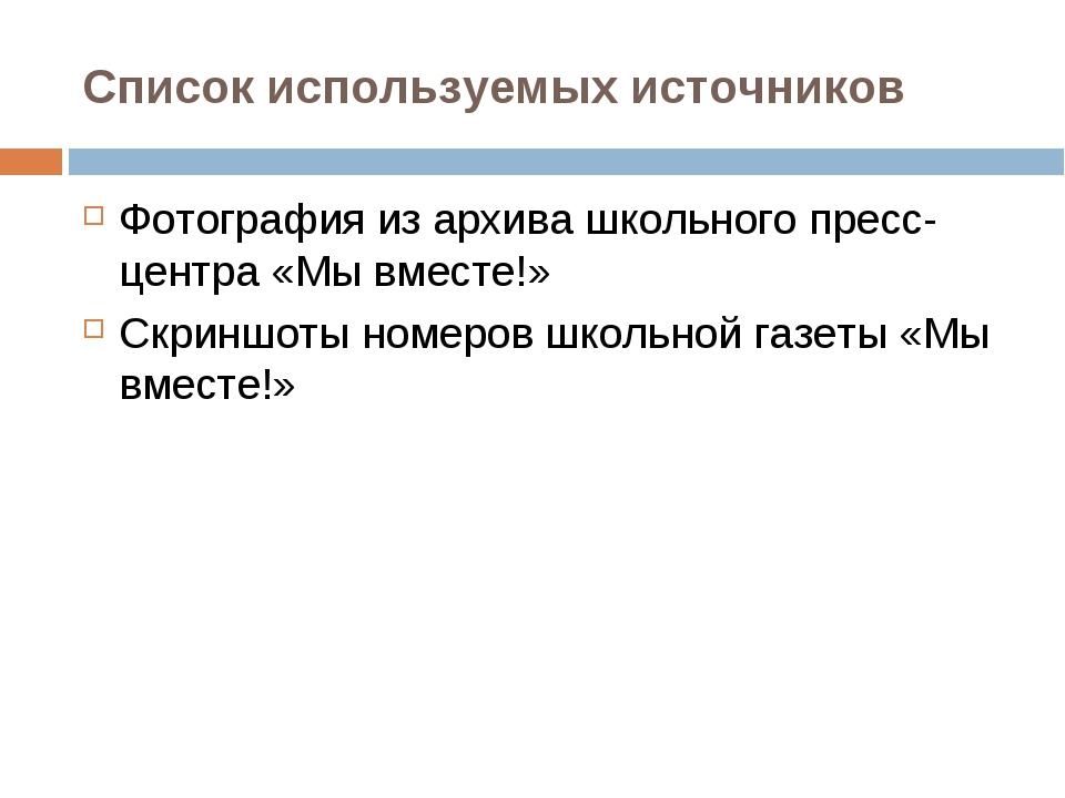 Список используемых источников Фотография из архива школьного пресс-центра «М...