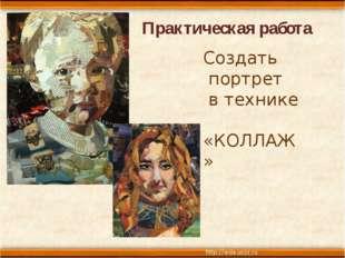 Практическая работа Создать портрет в технике «КОЛЛАЖ»