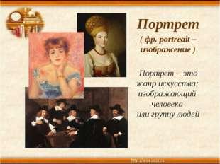 Портрет ( фр. portreait – изображение ) Портрет - это жанр искусства; изображ