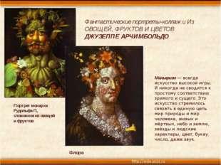 Фантастические портреты-коллажи Из ОВОЩЕЙ, ФРУКТОВ И ЦВЕТОВ ДЖУЗЕППЕ АРЧИМБО