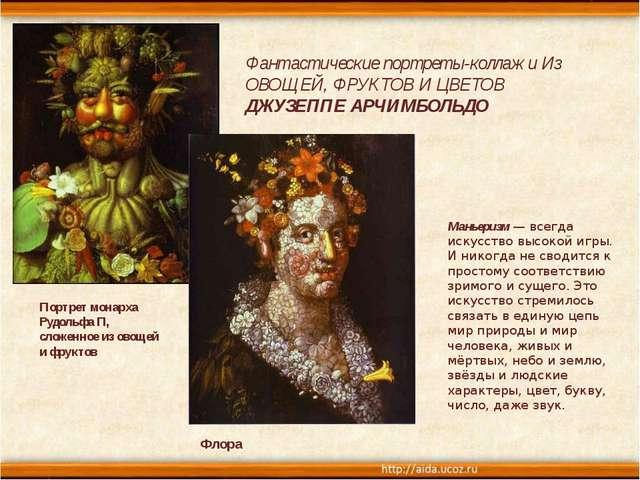 Фантастические портреты-коллажи Из ОВОЩЕЙ, ФРУКТОВ И ЦВЕТОВ ДЖУЗЕППЕ АРЧИМБО...