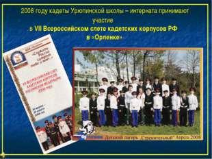 2008 году кадеты Урюпинской школы – интерната принимают участие в VII Всерос