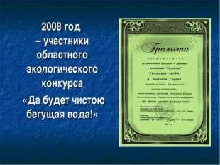 2008 год – участники областного экологического конкурса «Да будет чистою бегу