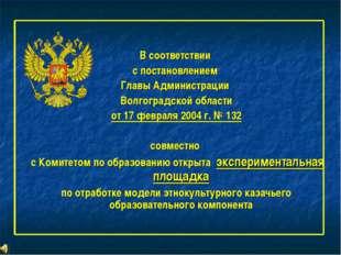 В соответствии с постановлением Главы Администрации Волгоградской области от