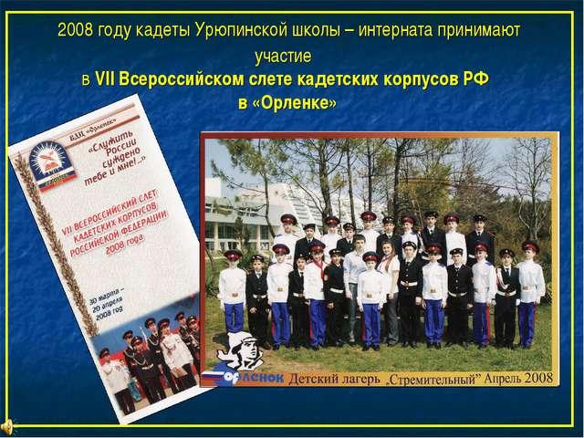2008 году кадеты Урюпинской школы – интерната принимают участие в VII Всерос...