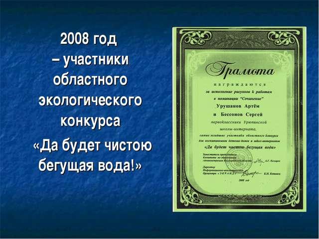 2008 год – участники областного экологического конкурса «Да будет чистою бегу...