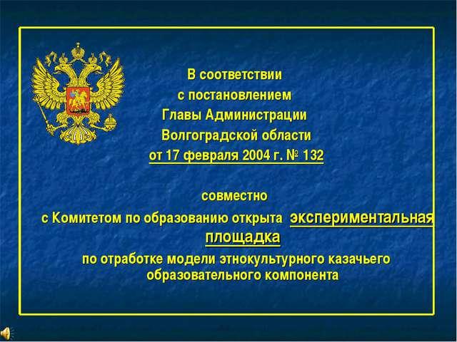 В соответствии с постановлением Главы Администрации Волгоградской области от...