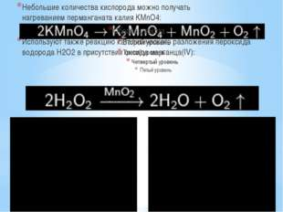 ВОПРОС-ОТВЕТ Назовите восьмой элемент «Периодической системы химических элеме