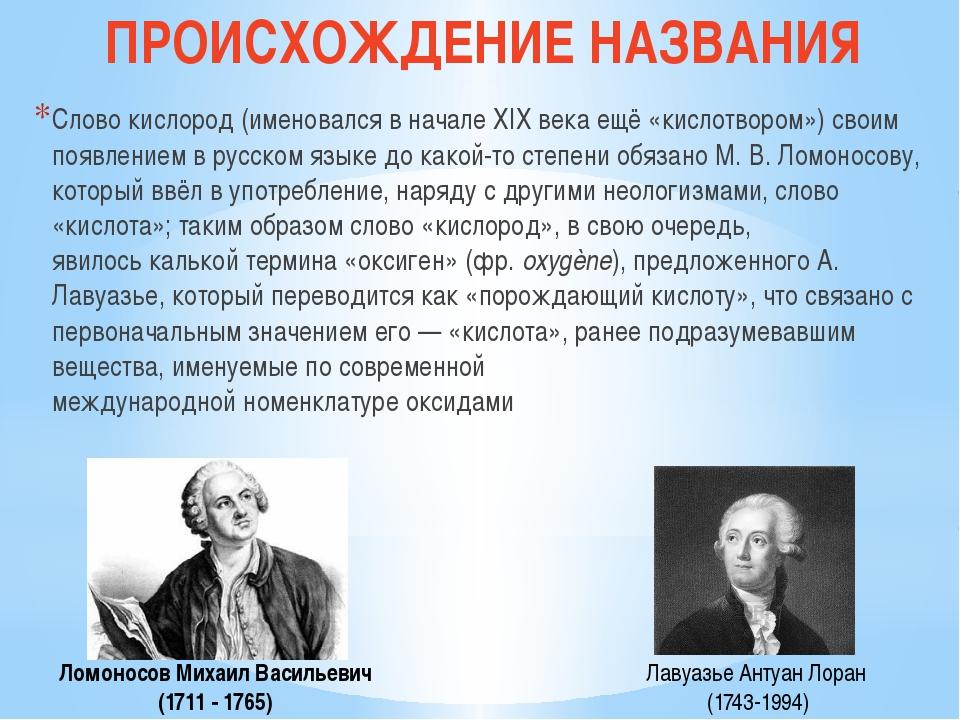 Химический знак – О Относительная атомная масса: Ar = 16 Изотопы кислорода –...