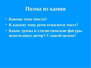 Поэма из камня Какова тема текста? К какому типу речи относится текст? Какие